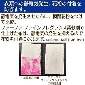 衣類への静電気発生、花粉の付着を防ぎます