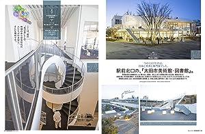 行政と市民と専門家で作り上げた、太田市美術館・図書館