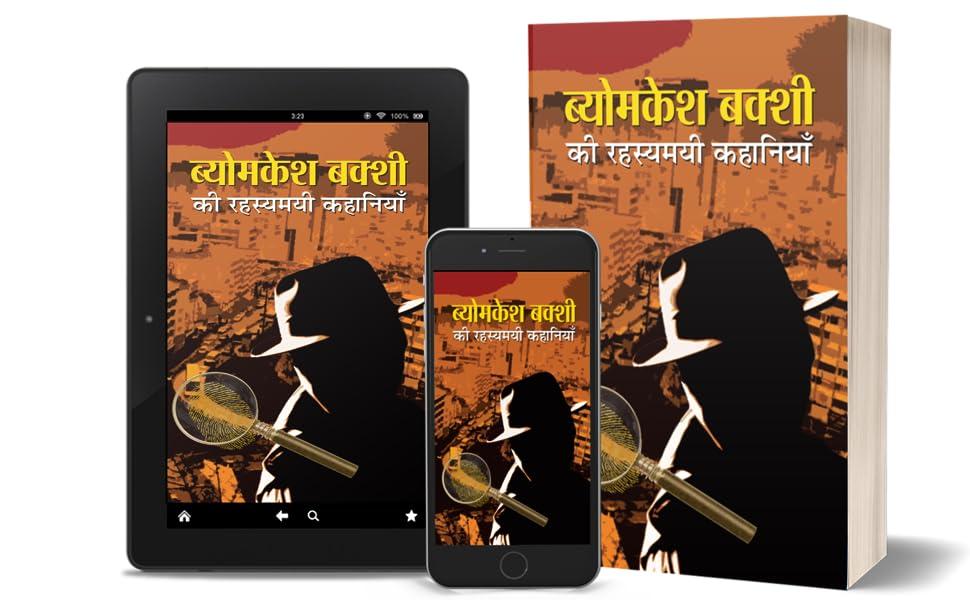 Byomkesh Bakshi ki Rahasyamayi Kahaniyan by Saradindu Bandyopadhyay