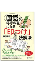 国語が得意科目になる「印つけ」読解法