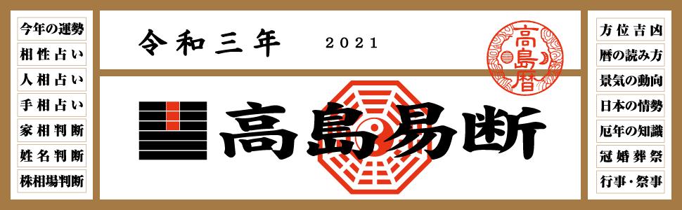 易 断 2020 高島 高島易断の歴史