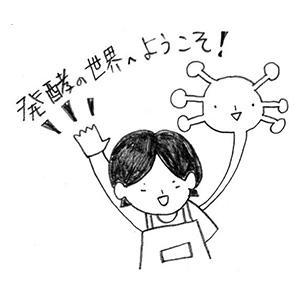 PART1:ホモ・ファーメンタム 〜発酵する、ゆえに我あり〜