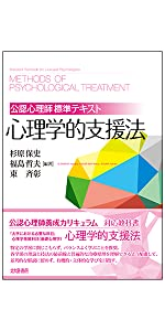 公認心理師 臨床心理士 保健・医療領域 臨床心理学 心理学的支援法