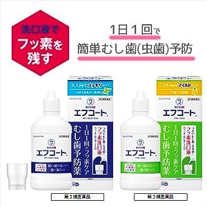 バトラー サンスター butler エフコート フッ素  再石灰化 促進 唾液 脱灰 医薬品 洗口液 うがい 虫歯予防