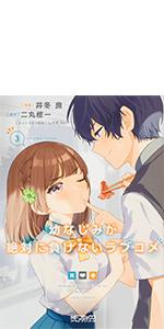 幼なじみが絶対に負けないラブコメ3 (MFコミックス アライブシリーズ)