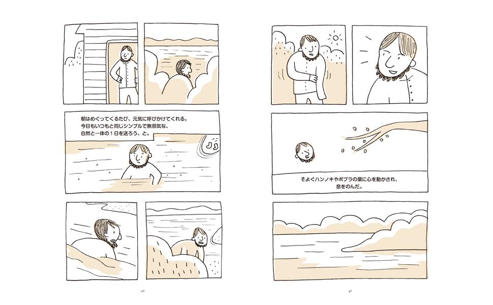 ソロー ウォルデン湖 水浴び