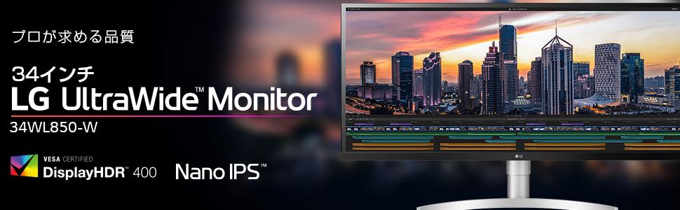 プロが求める品質 34インチ UltraWide™ QHD (3440 x 1440) Nano IPSモニター