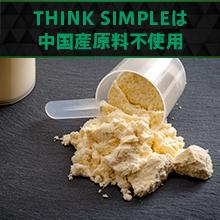 中国産原料
