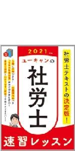 2021年版 ユーキャンの社労士 速習レッスン