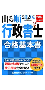 20行政基本書
