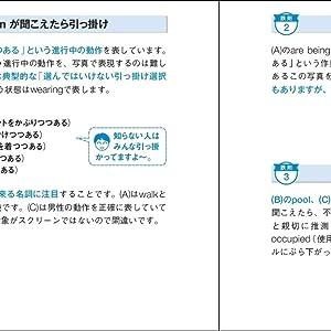 TOEIC 対策 英語 資格試験