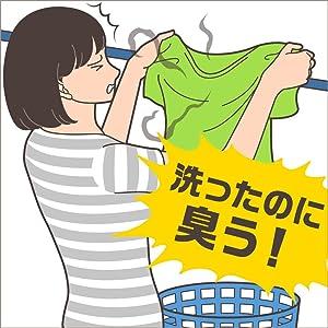 洗ったのに、洗濯物から嫌な臭いがする