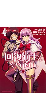 回復術士のやり直し (4) (角川コミックス・エース)