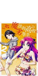 魔法科高校の劣等生 夏休み編2 (電撃コミックスNEXT)