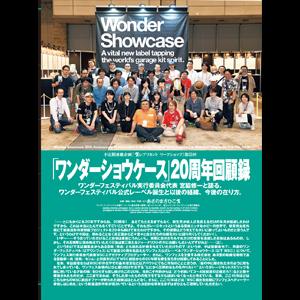 「ワンダーショウケース」20周年回顧録.jpg