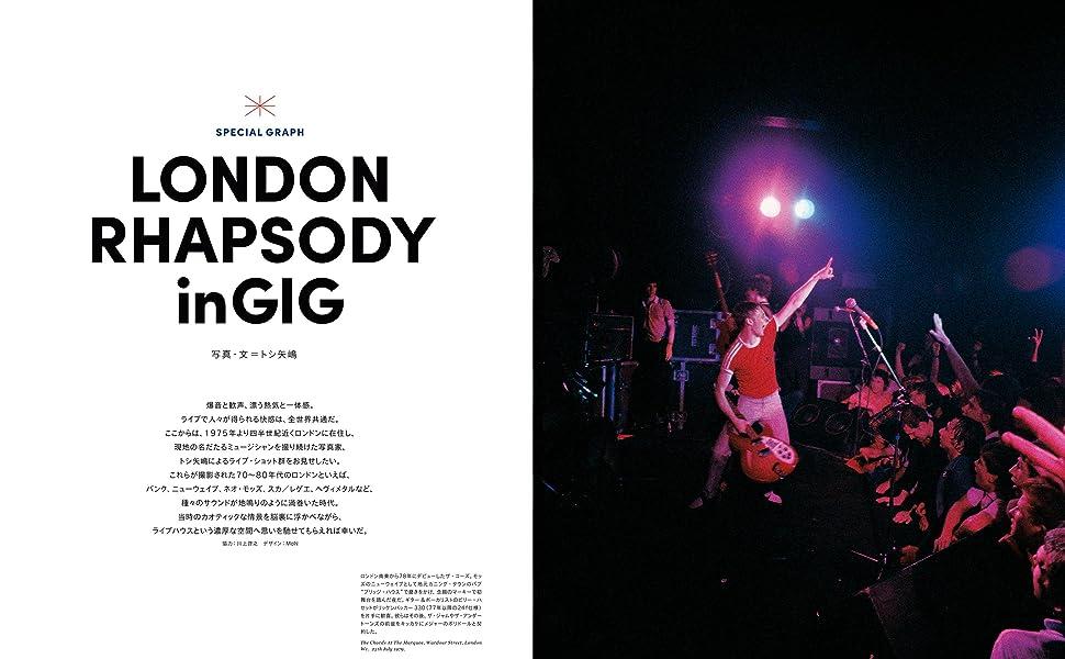 LONDON RHAPSODY in GIG ~写真家・トシ矢嶋が収めたロンドンの熱狂ギグ