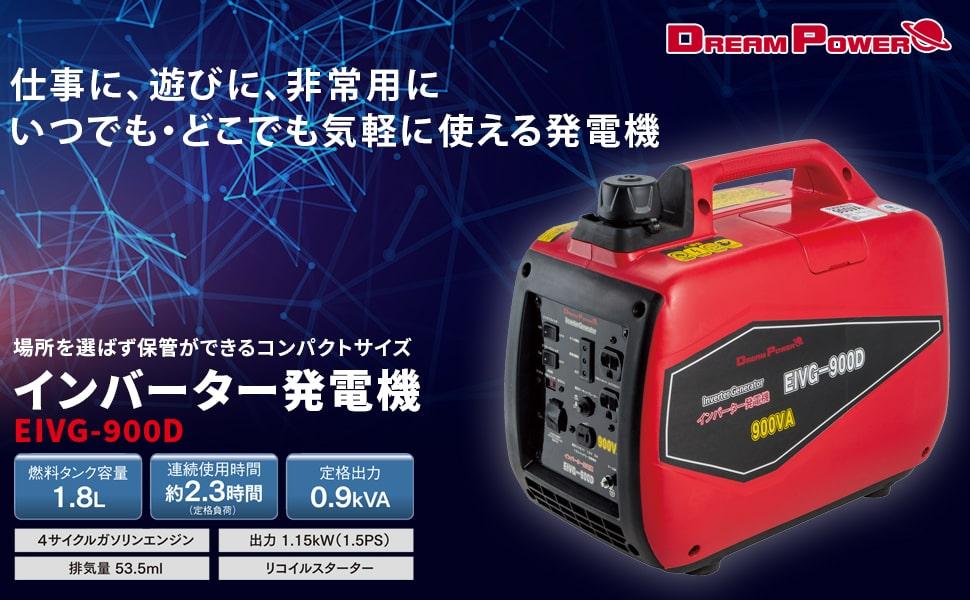 ドリームパワー インバーター発電機 EIVG-900D