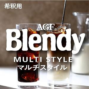 マルチスタイル 希釈用 アイスコーヒー