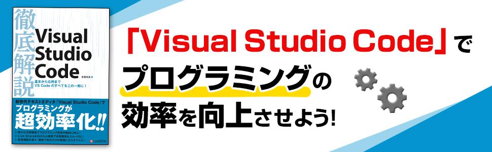 VisualStudioCode VScode プログラミング
