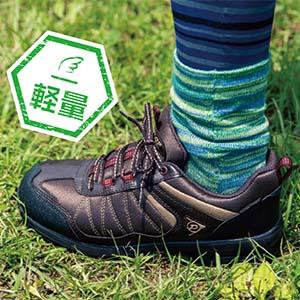 軽量設計 軽量 軽い 健康 快適 アウトドア ハイキング トレッキング 登山靴