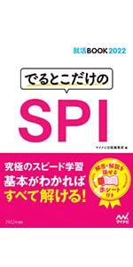 就活 SPI 自己分析 エントリーシート 面接 一般常識 インターンシップ 就職活動