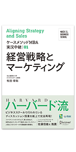 名古屋商科大学ビジネススクール ケースメソッドMBA実況中継 01 経営戦略とマーケティング