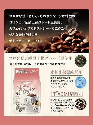 やすらぎのカフェインレスコーヒー ドリップコーヒー