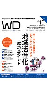 Web Designing2019年10月号