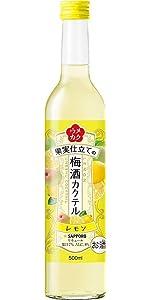 ウメカク 果実仕立ての梅酒カクテル レモン