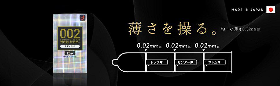 オカモトゼロツー 0.02 薄さを操る 均一な薄さ