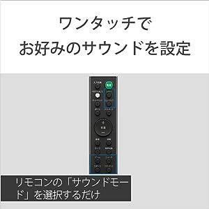 さまざまなジャンルに対応した「サウンドモード」 リモコンの「サウンドモード」を選択することで、コンテンツやお好みに合わせて選択できます。