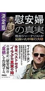 慰安婦 徴用工 第二次世界大戦 日本国記 日本国紀
