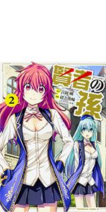 賢者の孫 (2) (角川コミックス・エース)