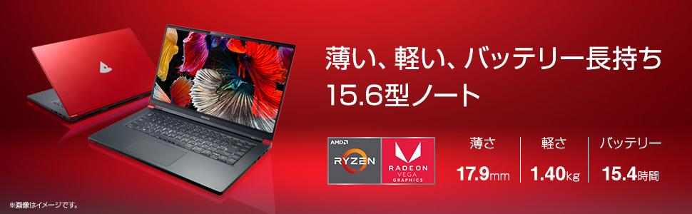 AMD Ryzen 5 3500U Radeon Vega 8 グラフィックス搭載 15.6型 軽量 ナローベゼル ノートパソコン