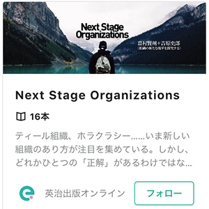 Next Stage Organization 画像