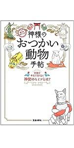 笠倉出版社 神様 民話 神話 御使い 動物