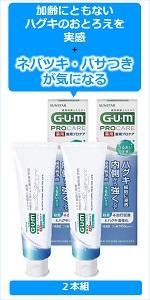 GUM ガム 歯周プロケア ペースト うるおいタイプ