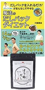 本書でも紹介している「津乃鶴だし(8g×10袋)」と「はんにゃ川島の魔法のだしパックダイエット」本のアマゾン限定セットです。