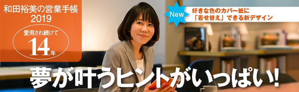 2019和田裕美手帳(オレンジ)
