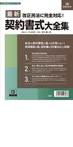 【CD-ROM】最新契約書式大全集(書式テンプレート160)