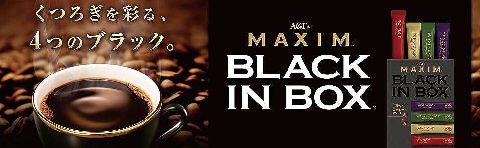 マキシム ブラックインボックス インスタントコーヒー スティックコーヒー