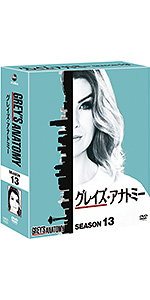 グレイズ・アナトミー シーズン13 コンパクト BOX