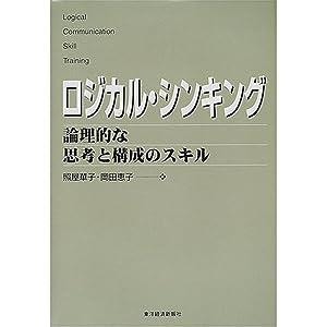 ロジカル・シンキング (Best solution) ロジカル・シンキング (Best solution)