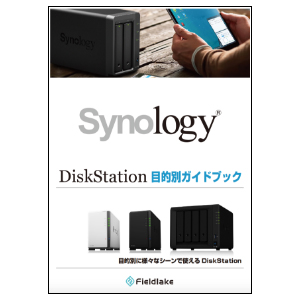Synology GuideBook