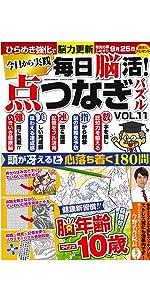 毎日脳活! 点つなぎパズル vol.11