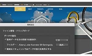 Illustratorユーザーから特にご要望の高かった自動保存機能が、2015年より搭載。作業中にマシントラブルが発生し、データを保存し忘れていた場合でも、作業内容の復元が可能に。