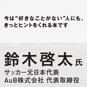 サッカー元日本代表 AuB株式会社代表取締役 鈴木啓太氏