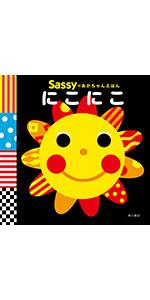にこにこ Sassy もぐもぐ 絵本 えほん さっしー