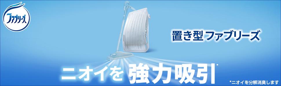 ファブリーズ 消臭剤 置き型 トイレ用