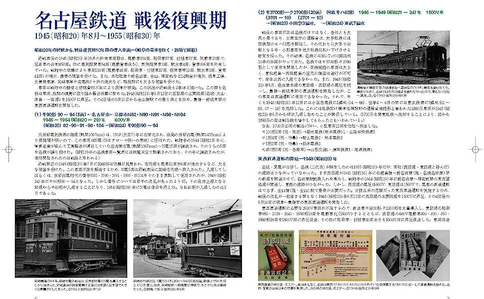 名古屋鉄道 車両